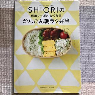 コウダンシャ(講談社)のレシピ本☆SHIORIのかんたん朝ラク弁当(料理/グルメ)