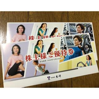 ホリデイ(holiday)の株主優待券 東祥 2枚(フィットネスクラブ)