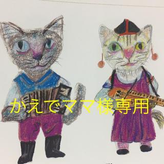 ファミリア(familiar)の★専用 familiar 2点(その他)