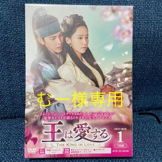 【新品】王は愛する DVD-BOX1 [ イム・シワン ] (韓国/アジア映画)