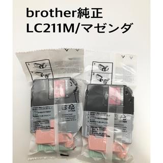 ブラザー(brother)の2個セット マゼンダ brther 純正インクカートリッジ LC211M(オフィス用品一般)