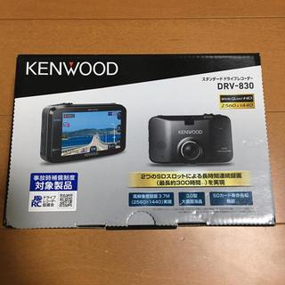 ケンウッド(KENWOOD)のKENWOOD DRV-830(車内アクセサリ)