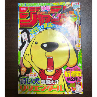 シュウエイシャ(集英社)の週刊少年ジャンプ 42号 2009年(漫画雑誌)