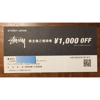 ステューシー(STUSSY)のSTUSSY ステューシー 株主様ご優待券 1000円off(ショッピング)