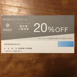 ナノユニバース(nano・universe)のナノユニバース nano UNIVERSE 株主様ご優待券 20%off(ショッピング)