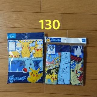 ポケモン(ポケモン)の新品☆130cm ポケモン インナーセット パンツ シャツ 肌着(下着)