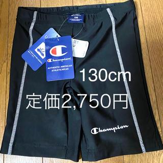 チャンピオン(Champion)の⭐︎新品⭐︎ チャンピオン 海パン 130cm ブラック (水着)