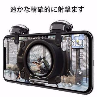 荒野行動 PUBG 高速射撃ボタン ゲームコントローラー ス(家庭用ゲーム機本体)