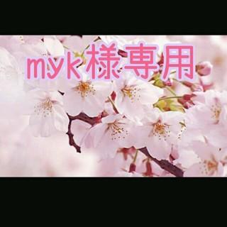 myk様専用(その他)