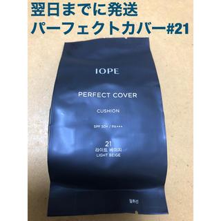 アイオペ(IOPE)のIOPE クッションファンデ リフィル パーフェクトカバー SPF50+ #21(ファンデーション)