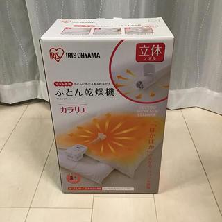 アイリスオーヤマ - アイリスオーヤマ 布団乾燥機