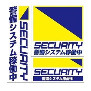 防犯ステッカー 防犯シール セキュリティー 警備  3種セット 黄色(防犯カメラ)
