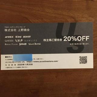 アヴィレックス(AVIREX)の上野商会 株主様ご優待券 20%off(ショッピング)