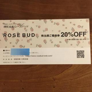 ローズバッド(ROSE BUD)のROSE BUD 株主様ご優待券 20%off 1枚(ショッピング)