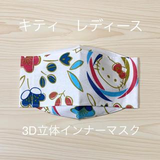 ハローキティ(ハローキティ)の3D立体インナーマスク キティ 夏向き レディース(その他)