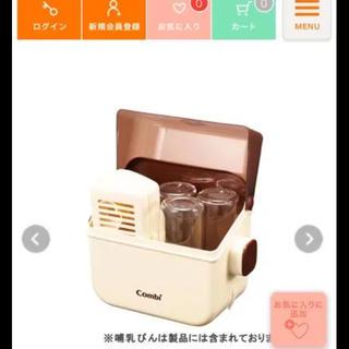 コンビ(combi)の除菌じょーずa(哺乳ビン用消毒/衛生ケース)