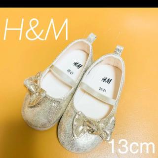 エイチアンドエム(H&M)のH&M バレエシューズ ベビー 13cm(フォーマルシューズ)