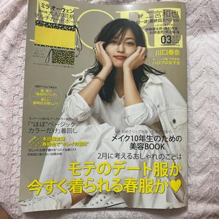 アラシ(嵐)のMORE (モア) 2019年 03月号 川口春奈(ファッション)