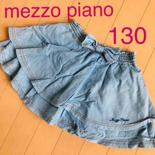 mezzo piano - メゾピアノ キュロットパンツ 130 スカート  デニム  ブルー 女の子
