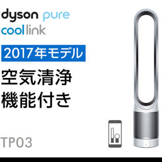 Dyson - 新品 Dyson ピュアクールリンク TP03WS