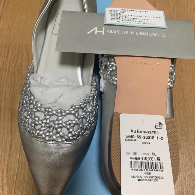 AU BANNISTER(オゥバニスター)のAU BANNlSTER  パンプス レディースの靴/シューズ(ハイヒール/パンプス)の商品写真