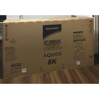 アクオス(AQUOS)のSHARP AQUOS 8K 60V型液晶テレビ 8T-C60AX1 新品未開封(テレビ)
