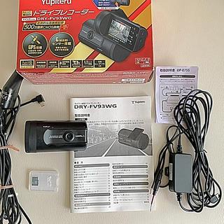 ユピテル(Yupiteru)のドライブレコーダー YUPITERU DRY-FV93WG 中古品(車内アクセサリ)