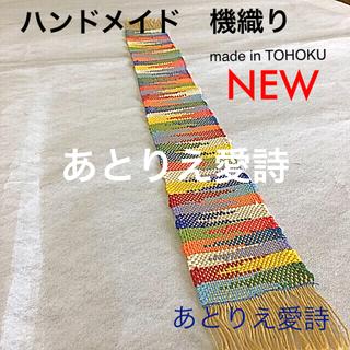 オリジナル(Original)の機織り 日本製 テーブルセンター テーブルランナー(キッチン小物)