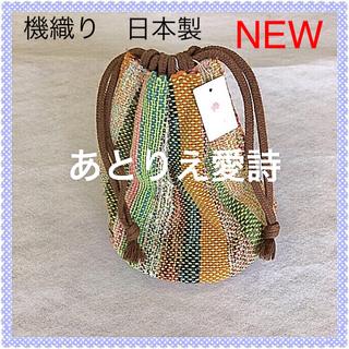 オリジナル(Original)の機織り 日本製 巾着袋 ポーチ ポシェット(ポーチ)