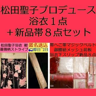 松田聖子 浴衣 薔薇柄 花柄 ストライプ ネイビー 紺色 帯兵児帯 セット(浴衣)