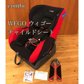 combi - (超美品)Combi wego  コンビ ウィゴー LG  チャイルドシート