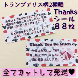 トランプアリス柄サンキューシール88枚(その他)