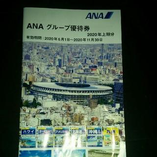 エーエヌエー(ゼンニッポンクウユ)(ANA(全日本空輸))のANAグループ優待券1冊(航空券)