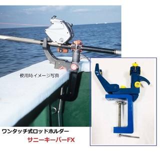 未使用品 ワンタッチ式 ロッドホルダー ロッドスタンド 釣り サニーキーパー(ロッド)