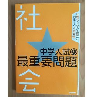 ガッケン(学研)の中学入試の最重要問題★社会(語学/参考書)