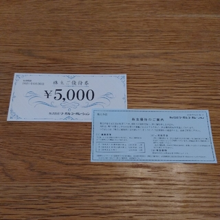 リーガル(REGAL)のリーガル 株主優待(ショッピング)