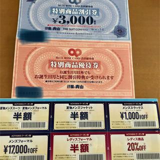 アオヤマ(青山)の洋服の青山 特別商品割引券【クーポン券付き】(ショッピング)