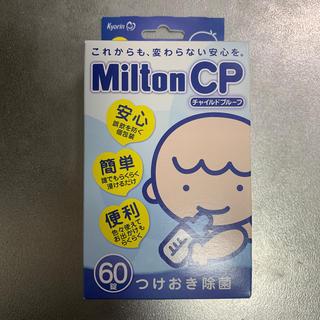 ミントン(MINTON)のミルトン錠剤 54錠(哺乳ビン用消毒/衛生ケース)
