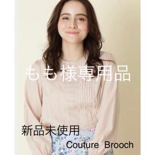 クチュールブローチ(Couture Brooch)の新品未使用❣️クチュールブローチ❣️レースブラウス ピンク 定価5990円+税(シャツ/ブラウス(長袖/七分))