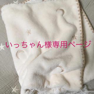 いっちゃん様✨星と月 ✨韓国イブル  ファー ベビーイブル お昼寝 75×90 (毛布)