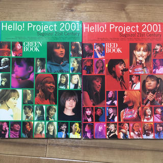 Hello!project 2001 : Sugoizo!21st centu…(アイドルグッズ)