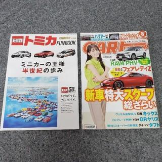 CARトップ 2020年 8月号 トミカ FUNBOOK 付 カートップ(車/バイク)