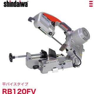 新ダイワ RB120FV バイス式 バンドソー 新品(工具/メンテナンス)