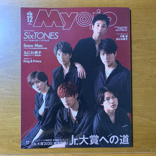 集英社 - Myojo   2019年  明星 12月号