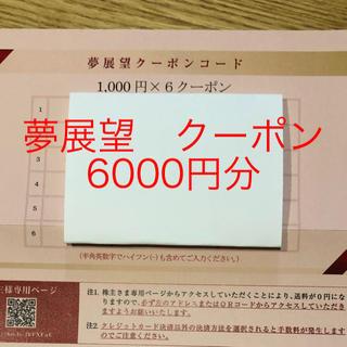 ユメテンボウ(夢展望)の夢展望 株主優待 クーポン 6000円分(ショッピング)