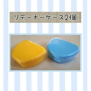 リテーナーケース2個(口臭防止/エチケット用品)