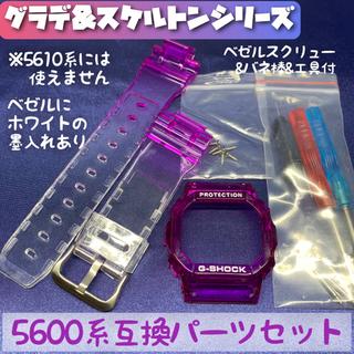 5600系G-SHOCK用 互換外装セット グラデ&スケルトン パープル(腕時計(デジタル))
