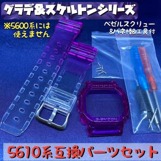 5610系G-SHOCK用 互換外装セット グラデ&スケルトン パープル(腕時計(デジタル))