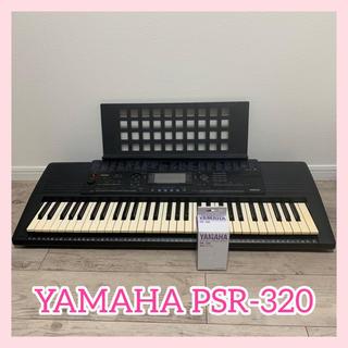 【YAMAHA】ヤマハ PSR-320 (電子ピアノ)