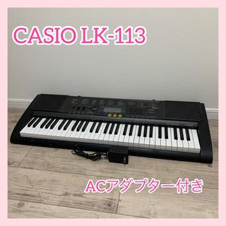 【即日発送】CASIO カシオ LK-113 キーボード 電子ピアノ(電子ピアノ)